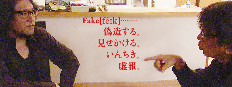 http://www.fakemovie.jp/images/pic_intro.jpg